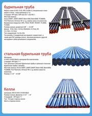 Трубы обсадные,  насосно-компрессорные НКТ, НКВ, НКМ,  бурильные СБТ, ВБТ, УБТ,  по API 5, 7