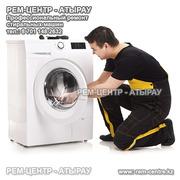 Ремонт стиральных машин в Атырау - rem-centre.kz