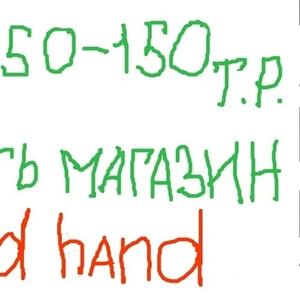 От 120 рублей за килограмм оптом секонд хенд из Германии