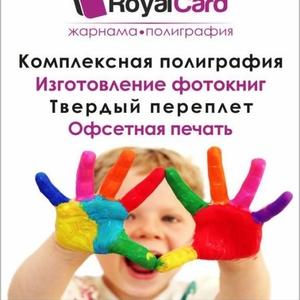 Типография Royal Card
