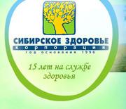 Сибирское Здоровье-закажи