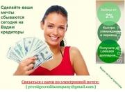 Мы можем помочь вам получить кредит по ставке 2%.