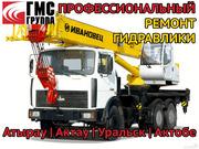 Ремонт гидравлики в Атырау,  Актау,  Уральск,  Актобе
