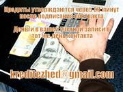 Мгновенные кредиты наличными на ваш счет без задержек