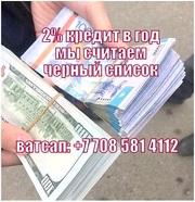 Вы хотите деньги чтобы заплатить долг бизнес или образование?